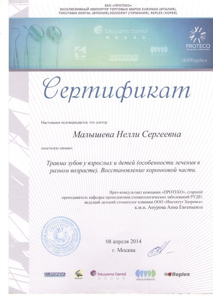 Сертификат Малышевой Н С о посещении лекции по травме зубов у взрослых и детей
