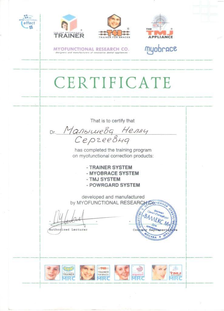 Сертификат о повышении квалификации врача стоматолога-терапевта Малышевой Нелли Сергеевны