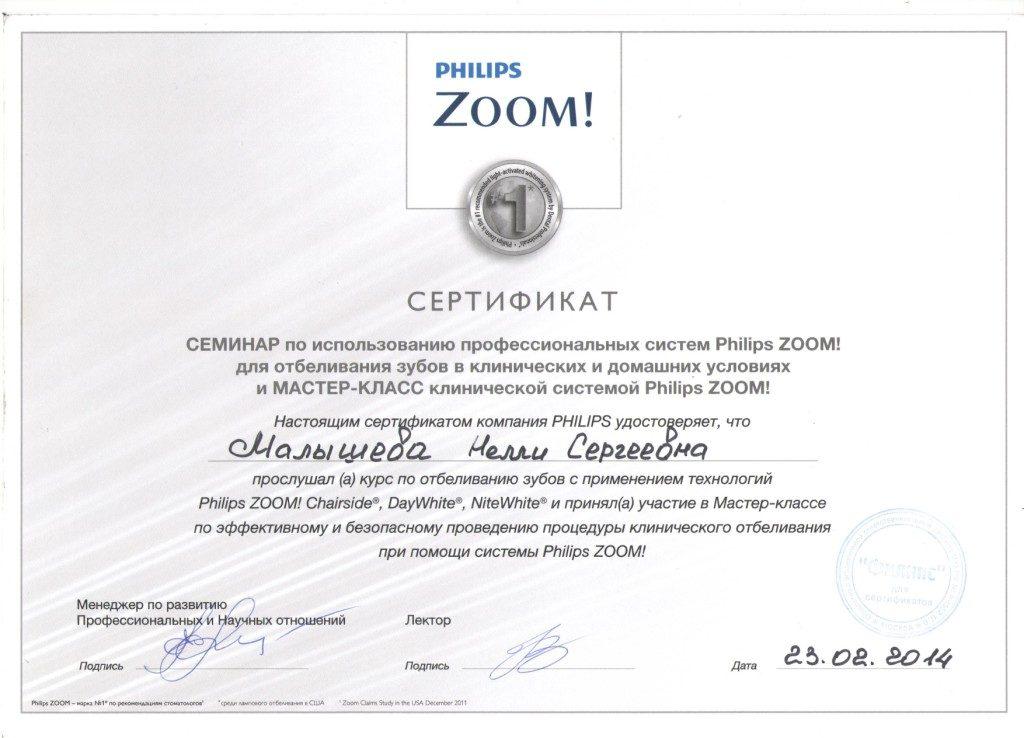 Сертификат Малышевой Н. С. о прохождении курса по отбеливанию зубов с применением технологий Philips Zoom
