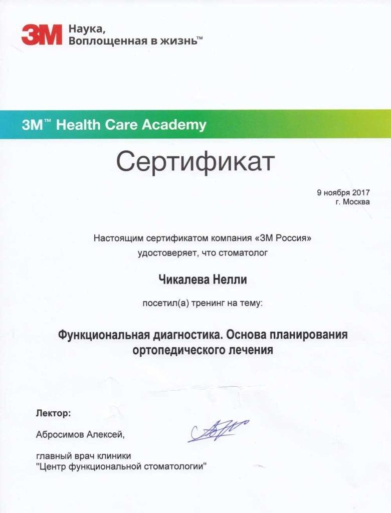 Сертификат Чикалевой Н о посещении тренинга по функциональной диагностике и основе планирования ортопедического лечения