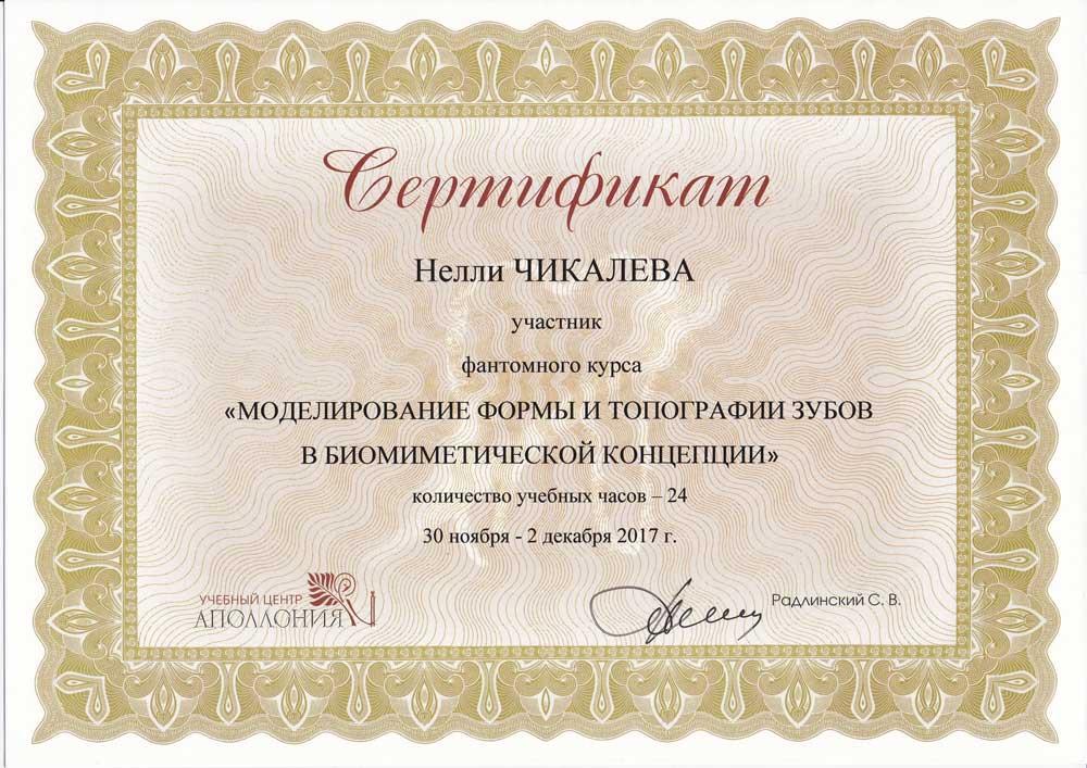 Сертификат Чикалевой Н об участии в курсе по моделированию формы и топографии зубов в биомиметической концепции