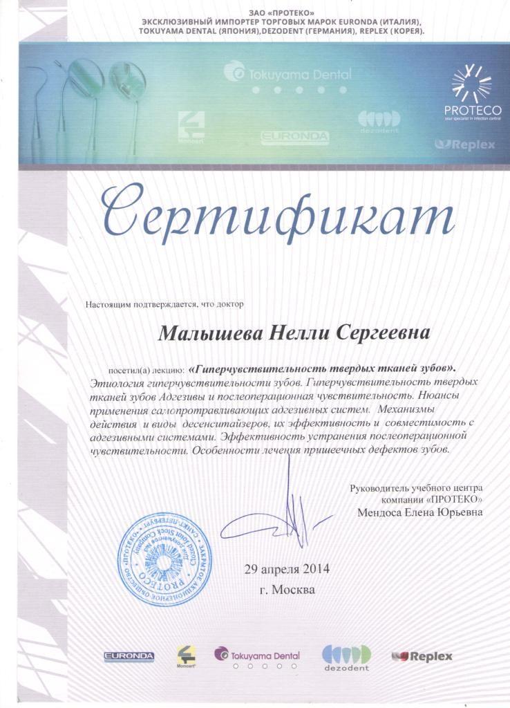 Сертификат Малышевой Н. С. о посещении лекции