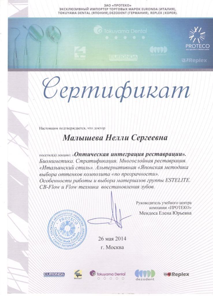 Сертификат Малышевой Н С о посещении лекции по оптической интеграции реставрации