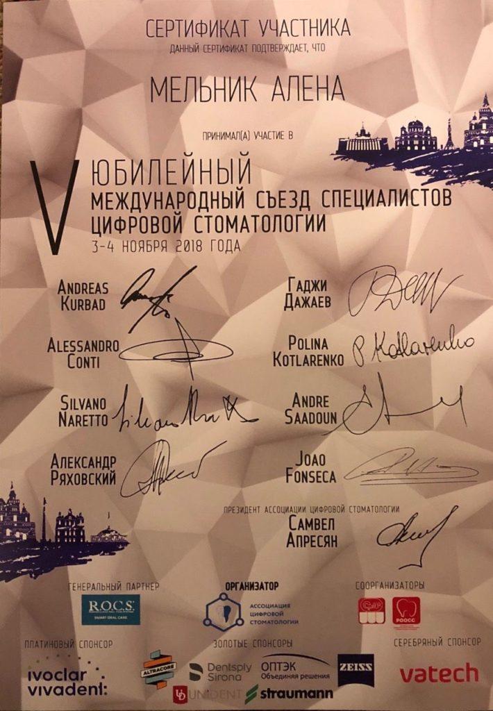 Сертификат Алены Мельник об участии в 5 съезде стоматологов