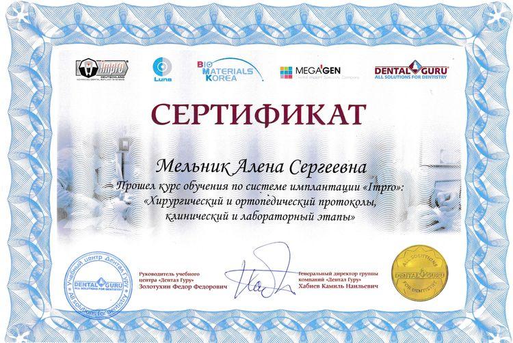 Сертификат Мельник А. о прохождении обучения по системе имплантации Impro