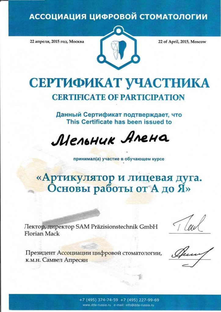 Сертификат об участии в семинаре