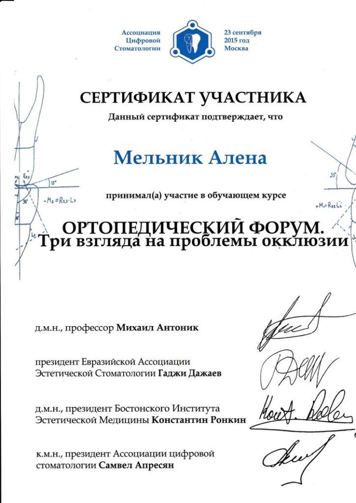 Сертификат Мельник А. об участии в ортопедическом форуме