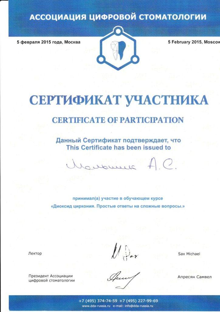 Сертификат Мельник А. об участии в курсе