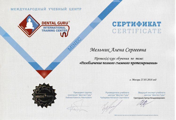 Сертификат о прохождении Мельник А. курса