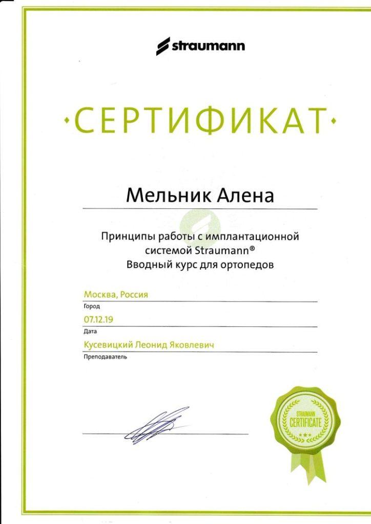 Сертификат участника вводного курса ортопедов