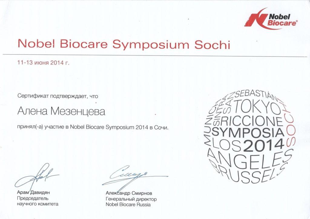 Сертификат Мезенцевой А И об участии в симпозиуме Nobel Biocare