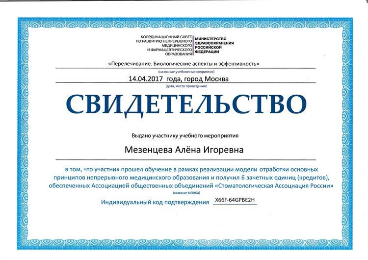 Сертификат Мезенцевой А. И об участии в курсе по машинной обработке и пломбированию корневого канала