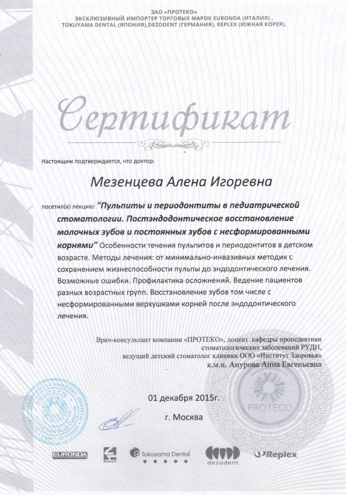 Сертификат Мезенцевой А И о посещении лекции по пульпитам и периодонтитам в педиатрической стоматологии