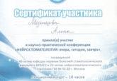 """Сертификат Мезенцевой А. И. об участии в научно-практической конференции """"Нейростоматология"""""""