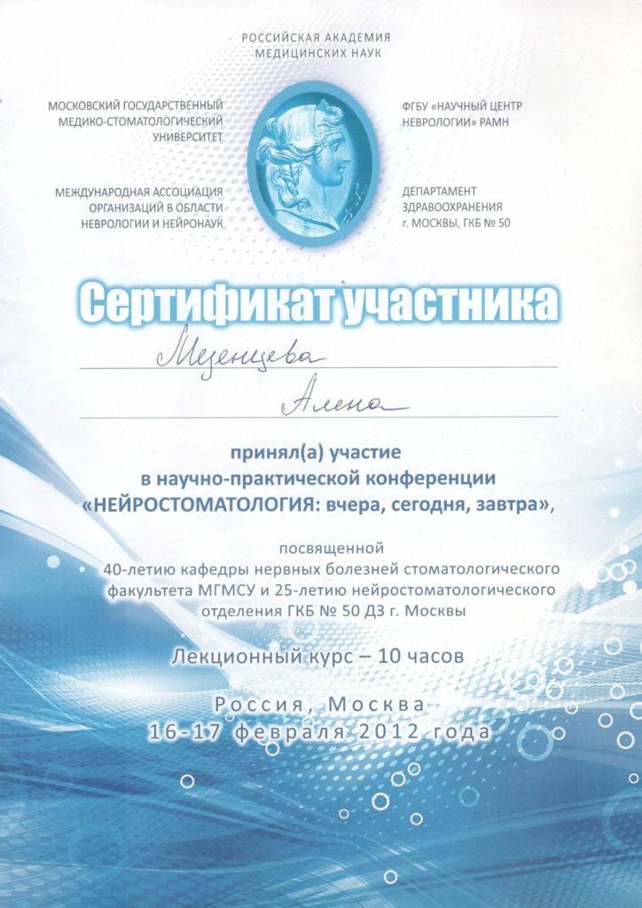 Сертификат Мезенцевой А. И. об участии в научно-практической конференции