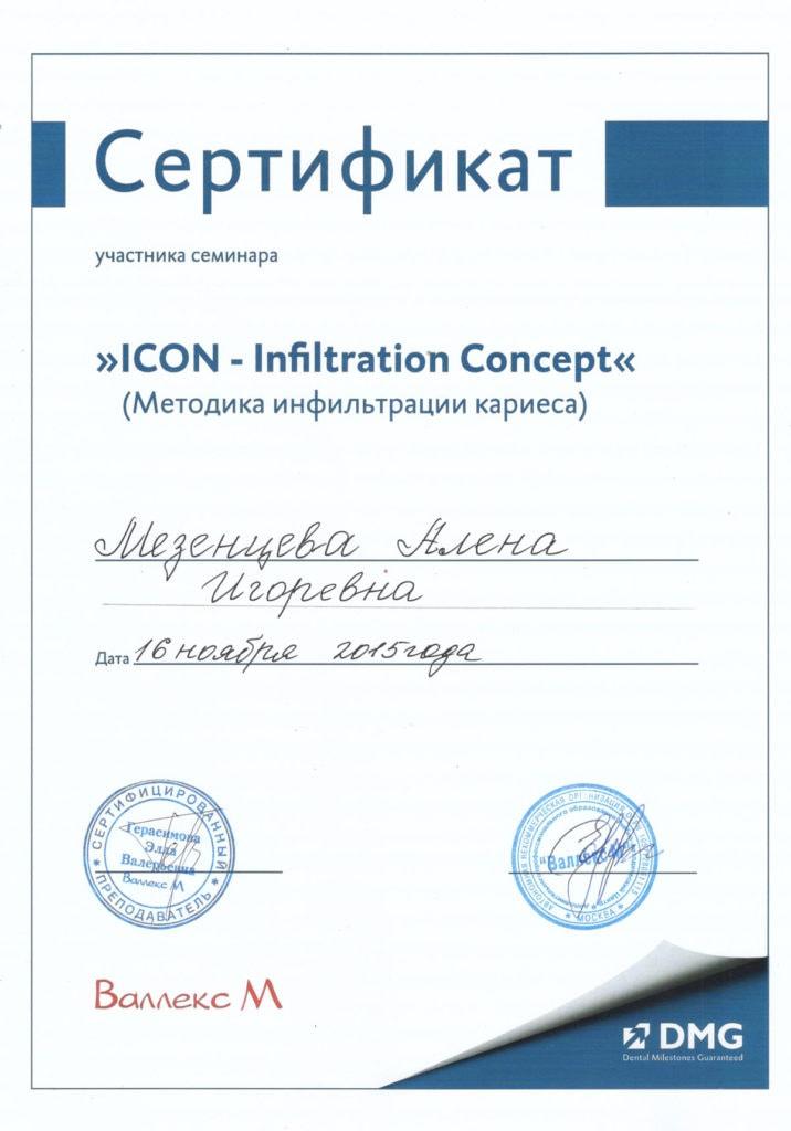 Сертификат Мезенцевой Алены об участии в семинаре