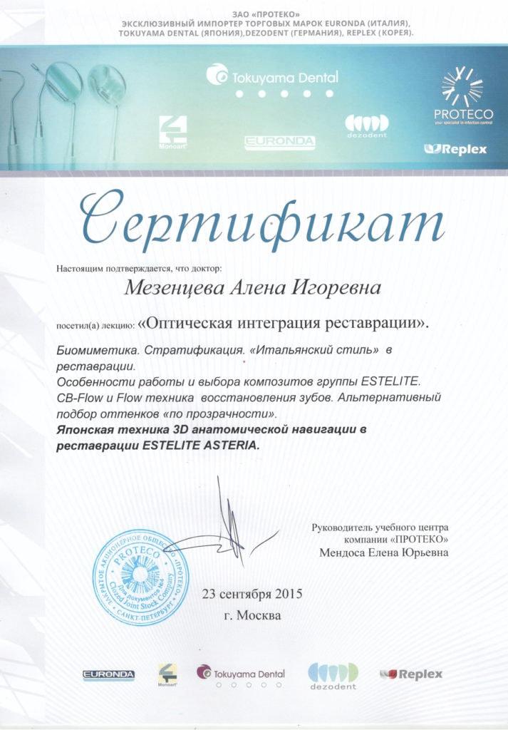 Сертификат Мезенцевой А И о посещении лекции по оптической интеграции реставрации