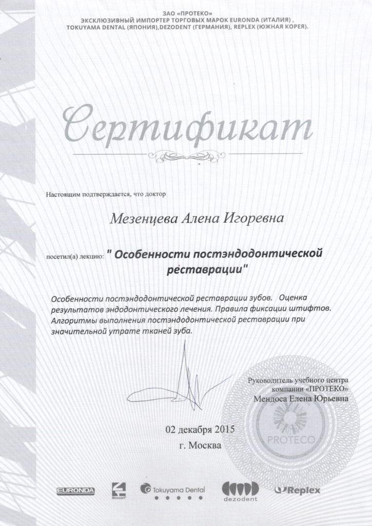 Сертификат Мезенцевой Алены о посещении лекции