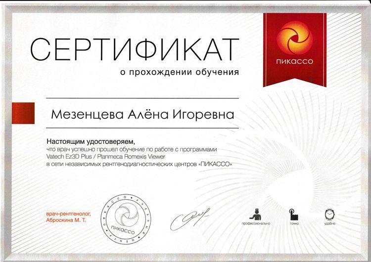 Сертификат Мезенцевой А. И. о прохождении обучения в центре
