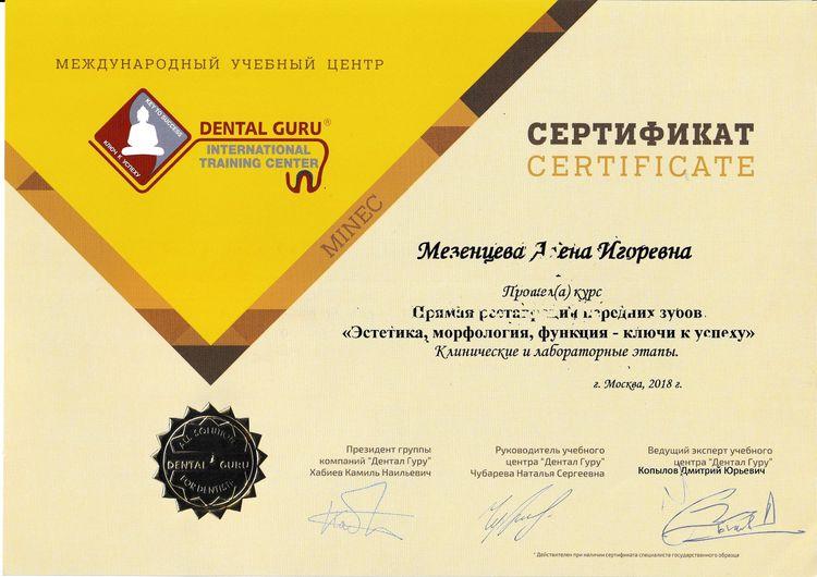Сертификат Мезенцевой А. И. об участии в курсе