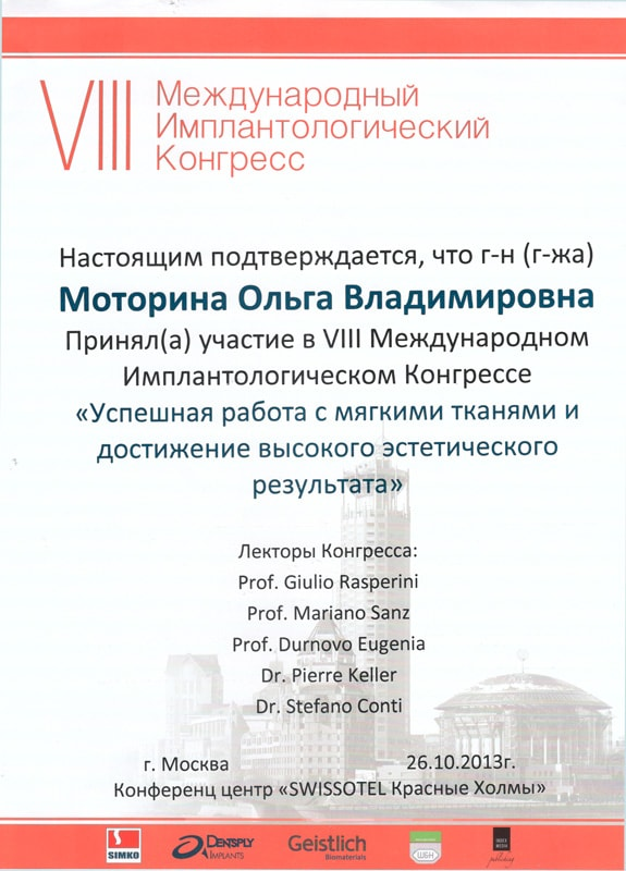 Сертификат Моториной О. В. об участии в международном имплантологическом конгрессе