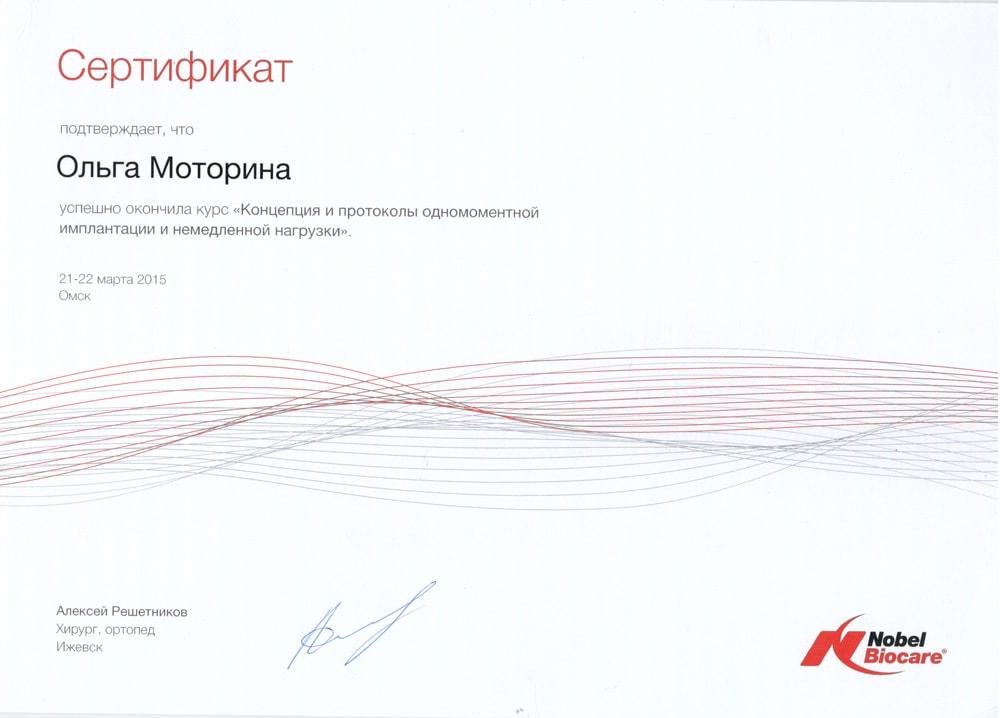 Сертификат Моториной О об окончании курса по концепции и протоколам одномоментной имплантации и немедленной нагрузки