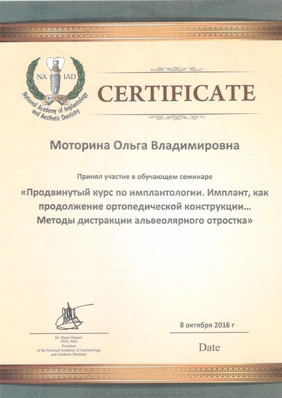 Сертификат Моториной О В об участии в обучающем семинаре по продвинутому курсу по имплантологии