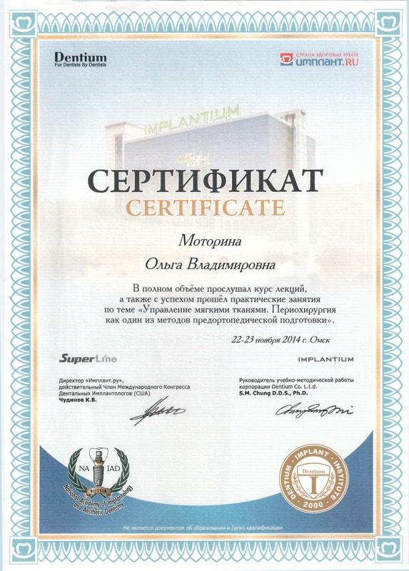 Сертификат Моториной О В о прохождении практических занятий по теме Управление мягкими тканями Периохирургия как один из методов предортопедической подготовки