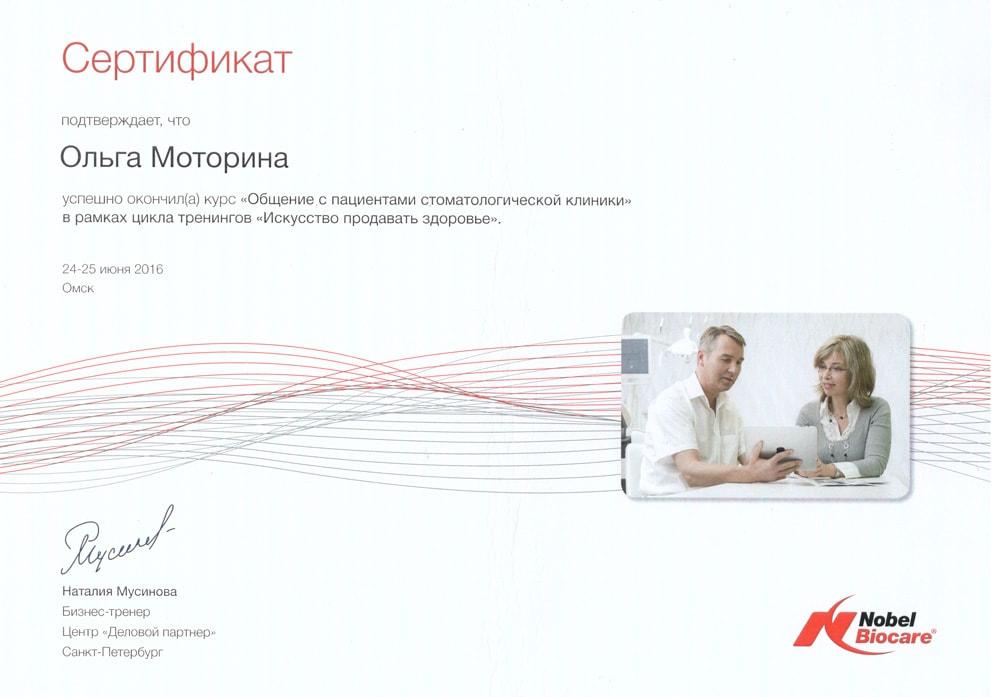 Сертификат Моториной О. о прохождении тренингов