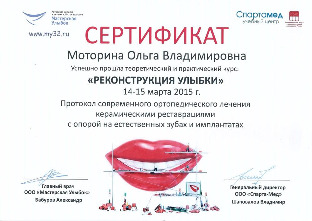 Сертификат Моториной О В о прохождении курсов по реконструкции улыбки