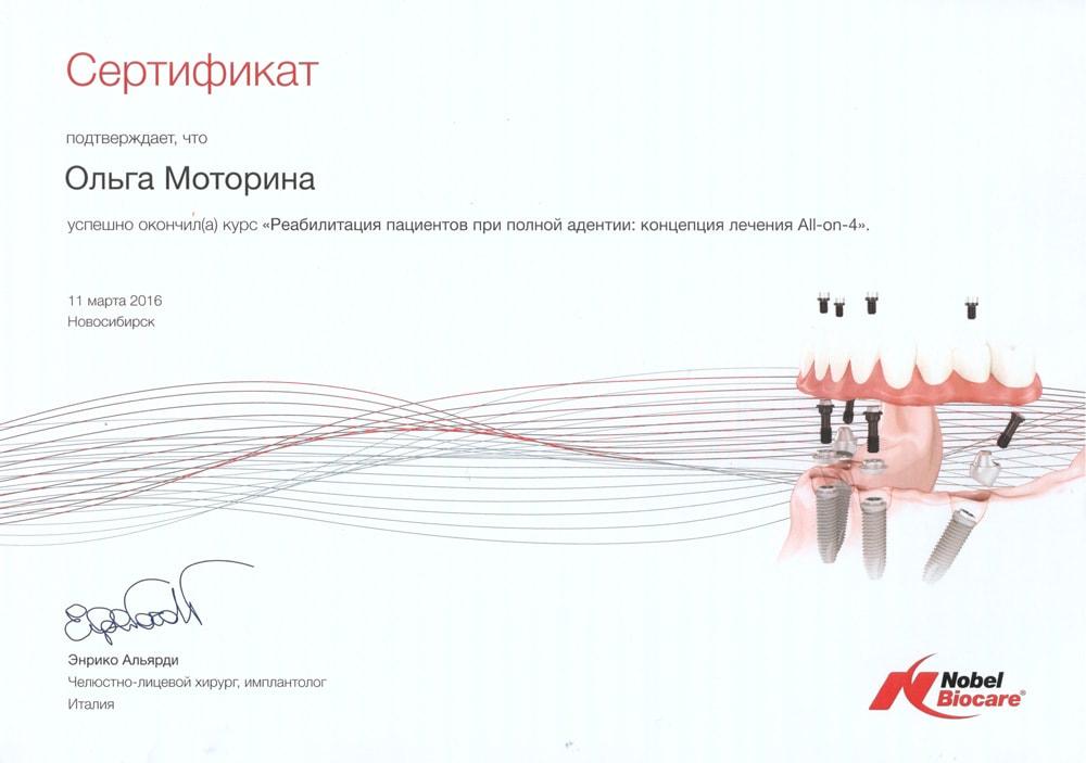 Сертификат Моториной О об успешном окончании курса по реабилитации пациентов при полной адентии: концепция лечения All-on-4