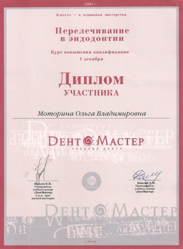 Диплом участника Моториной О В в курсе повышения квалификации