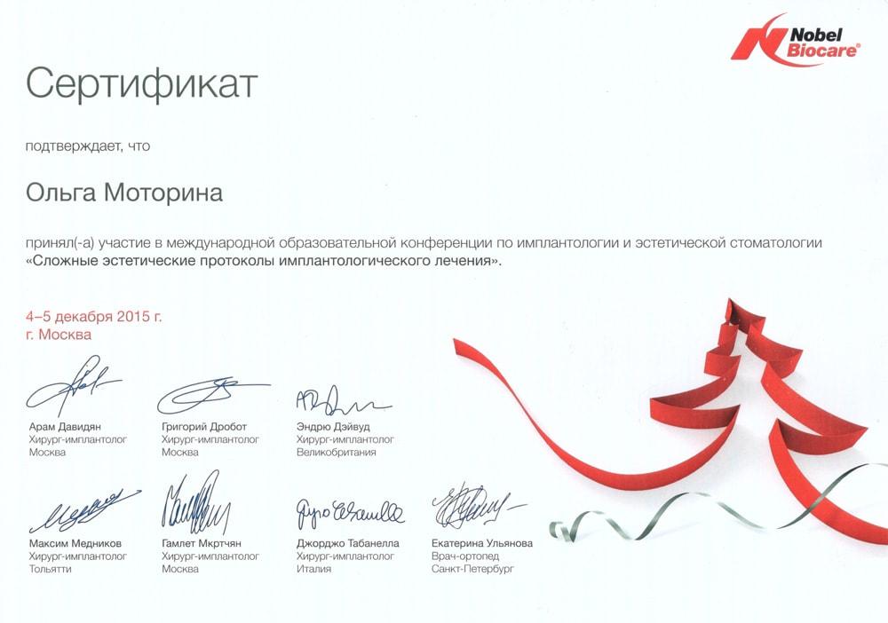 Сертификат Моториной О об участии в международной конференции по имплантологии и эстетической стоматологии