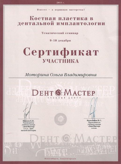 Сертификат об участии Моториной О В в семинаре по костной пластике в дентальной имплантологии