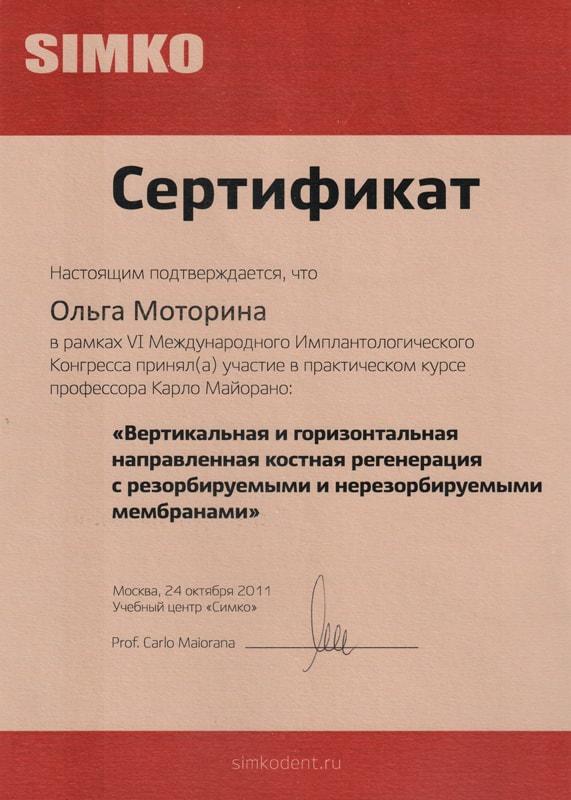 Сертификат Моториной О об участии в практическом курсе профессора Карло Майорана