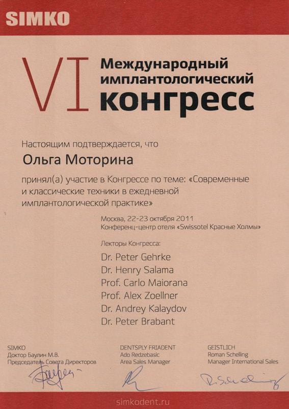 Сертификат об участии Моториной О. в конгрессе