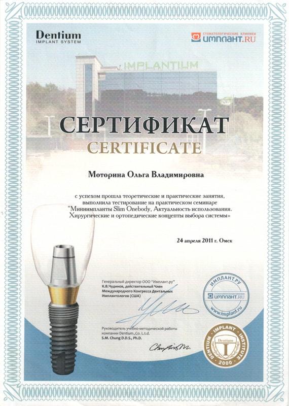 Сертификат Моториной О. В. о прохождении курса