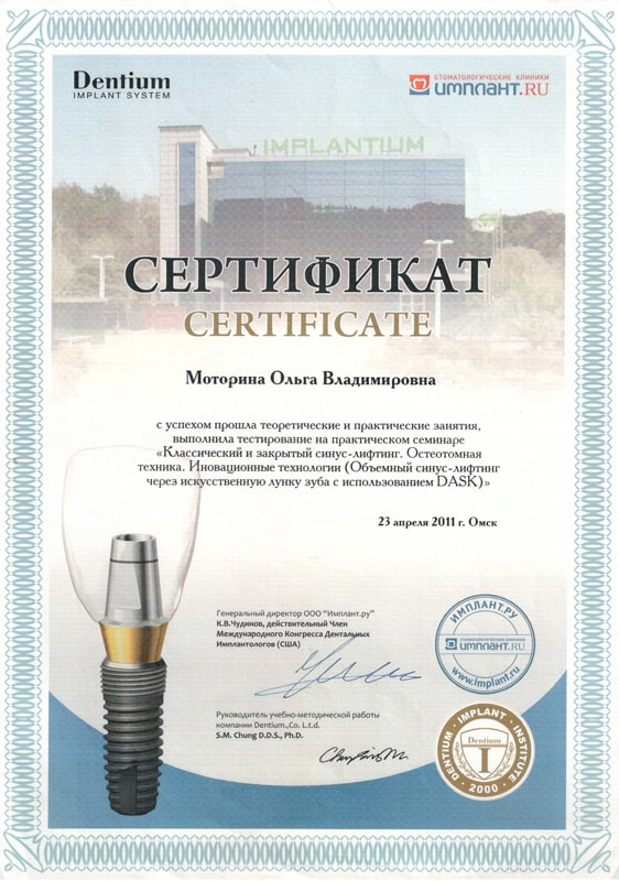 Сертификат Моториной О. об участии в семинаре