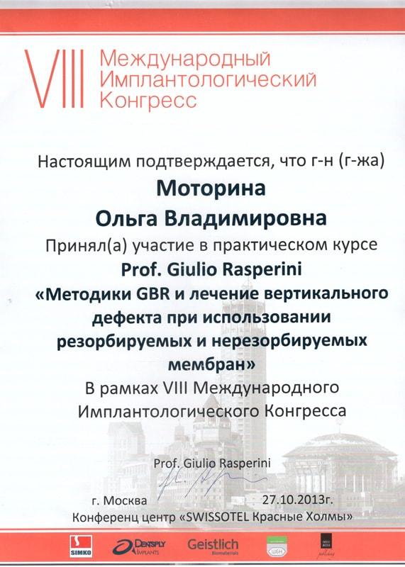 Подтверждение Моториной О В об участии в практическом курсе Prof Giulio Rasperini