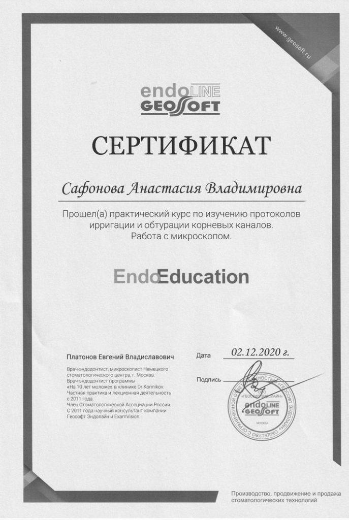 Сертификат о прохождении обучения по изучению протоколов ирригации и обтурации каналов
