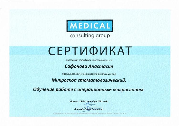 Сертификат Сафоновой А. об участии в семинаре