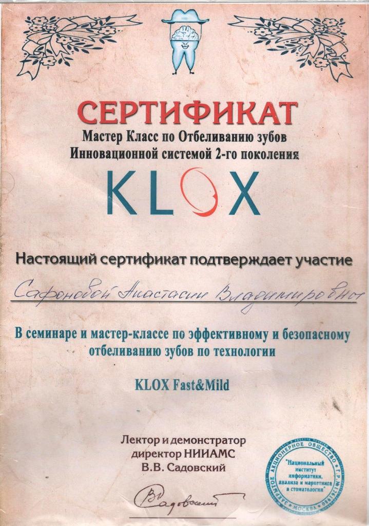 Сертификат Сафоновой А В об участии в семинаре и мастер-классе по эффективному и безопасному отбеливанию зубов по технологии KLOX Fast&Mild