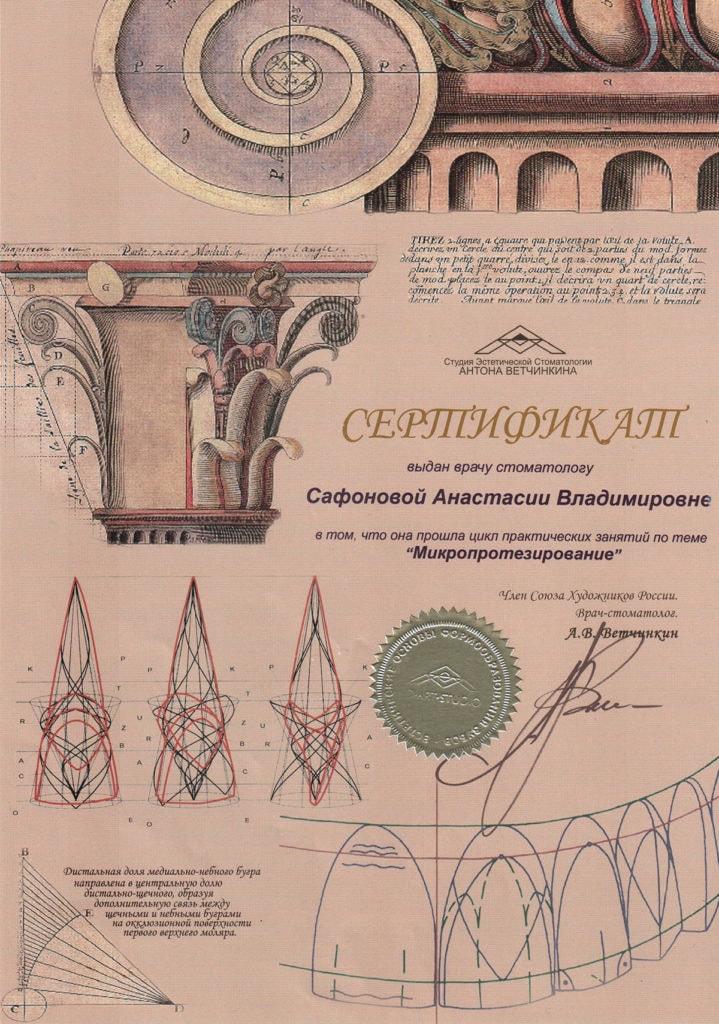 Сертификат Сафоновой А В о прохождении цикла практических занятий по микропротезированию