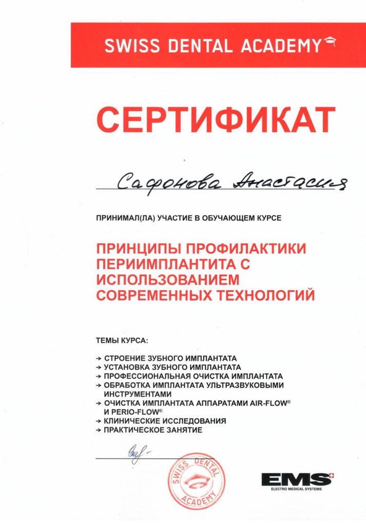 Сертификат Сафоновой А. об участии в курсе