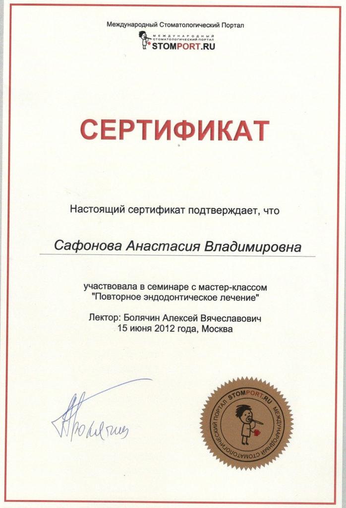 Сертификат Сафоновой А В об участии в семинаре с мастер-классом по повторному эндодонтическому лечению