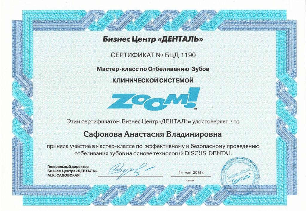 Сертификат Сафоновой А. об участии в мастер-классе по эффективному и безопасному проведению отбеливания зубов на основе технологий Discus Dental