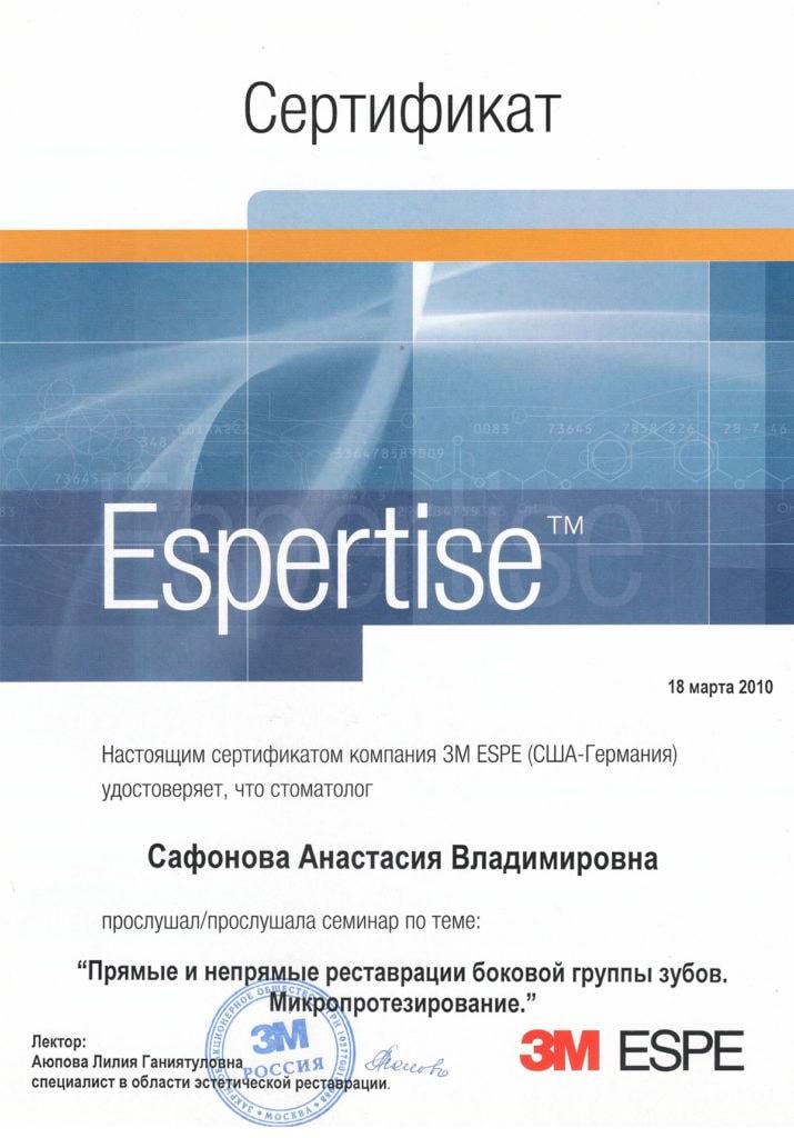 Сертификат Сафоновой А В о прослушивании семинара по прямым и непрямым реставрациям боковой группы зубов и микропротезированию