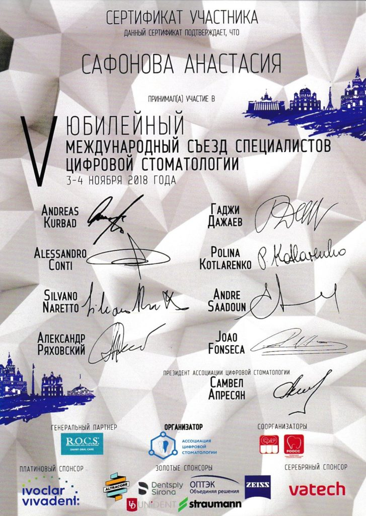 Сертификат Сафоновой А. об участии в 5 съезде стоматологов