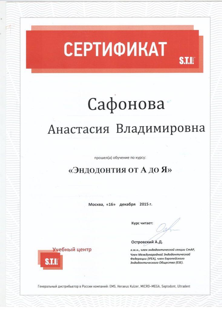 Сертификат Сафоновой А В об обучении эндодонтии от А до Я
