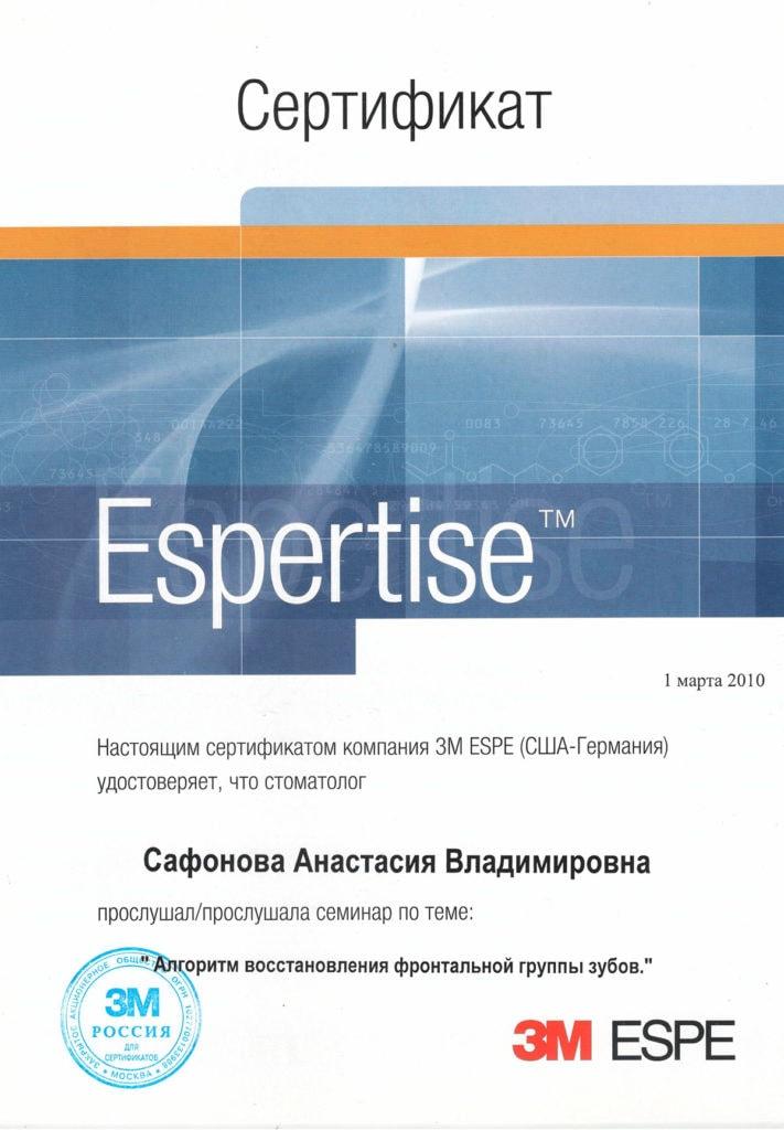 Сертификат Сафоновой А. В. об участии в семинаре